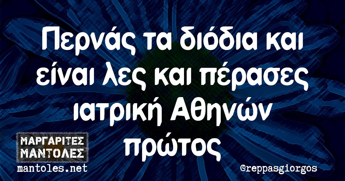 Περνάς τα διόδια και είναι λες και πέρασες ιατρική Αθηνών πρώτος