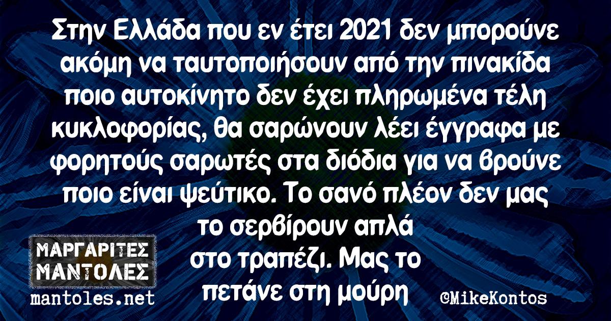 Στην Ελλάδα που εν έτει 2021 δεν μπορούνε ακόμη να ταυτοποιήσουν από την πινακίδα ποιο αυτοκίνητο δεν έχει πληρωμένα τέλη κυκλοφορίας, θα σαρώνουν λέει έγγραφα με φορητούς σαρωτές στα διόδια για να βρούνε ποιο είναι ψεύτικο. Το σανό πλέον δεν μας το σερβίρουν απλά στο τραπέζι. Μας το πετάνε στη μούρη