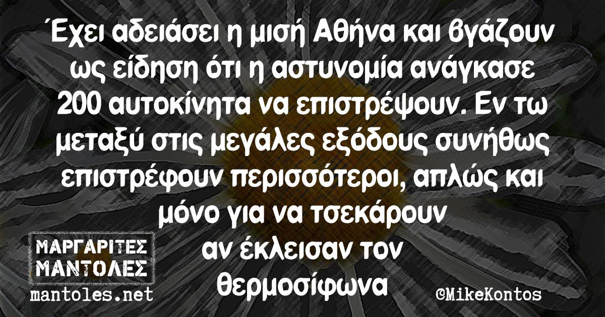 Έχει αδειάσει η μισή Αθήνα και βγάζουν ως είδηση ότι η αστυνομία ανάγκασε 200 αυτοκίνητα να επιστρέψουν. Εν τω μεταξύ στις μεγάλες εξόδους συνήθως επιστρέφουν περισσότεροι, απλώς και μόνο για να τσεκάρουν αν έκλεισαν τον θερμοσίφωνα