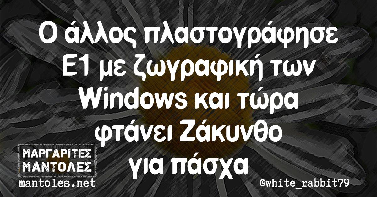 Ο άλλος πλαστογράφησε Ε1 με ζωγραφική των Windows και τώρα φτάνει Ζάκυνθο για πάσχα