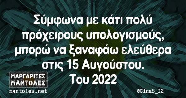 Σύμφωνα με κάτι πολύ πρόχειρους υπολογισμούς, μπορώ να ξαναφάω ελεύθερα στις 15 Αυγούστου. Του 2022