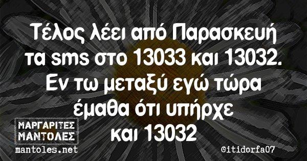 Τέλος λέει από Παρασκευή τα sms στο 13033 και 13032. Εν τω μεταξύ εγώ τώρα έμαθα ότι υπήρχε και 13032