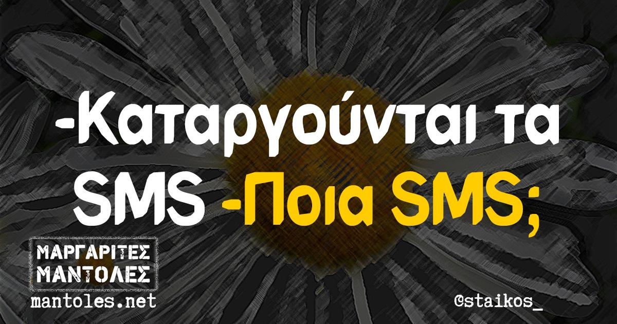 -Καταργούνται τα SMS -Ποια SMS;