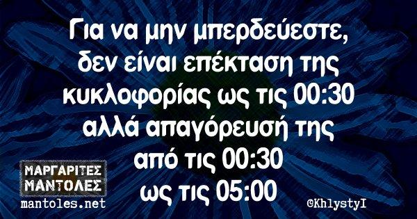 Για να μην μπερδεύεστε, δεν είναι επέκταση της κυκλοφορίας ως τις 00:30 αλλά απαγόρευσή της από τις 00:30 ως τις 05:00