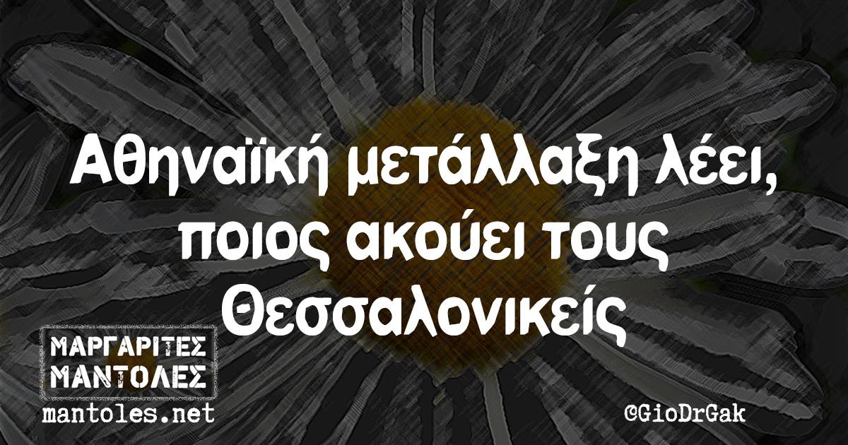 Αθηναϊκή μετάλλαξη λέει, ποιος ακούει τους Θεσσαλονικείς
