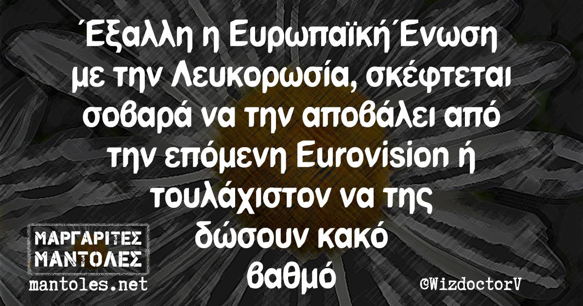 Έξαλλη η Ευρωπαϊκή Ένωση με την Λευκορωσία, σκέφτεται σοβαρά να την αποβάλει από την επόμενη Eurovision ή τουλάχιστον να της δώσουν κακό βαθμό