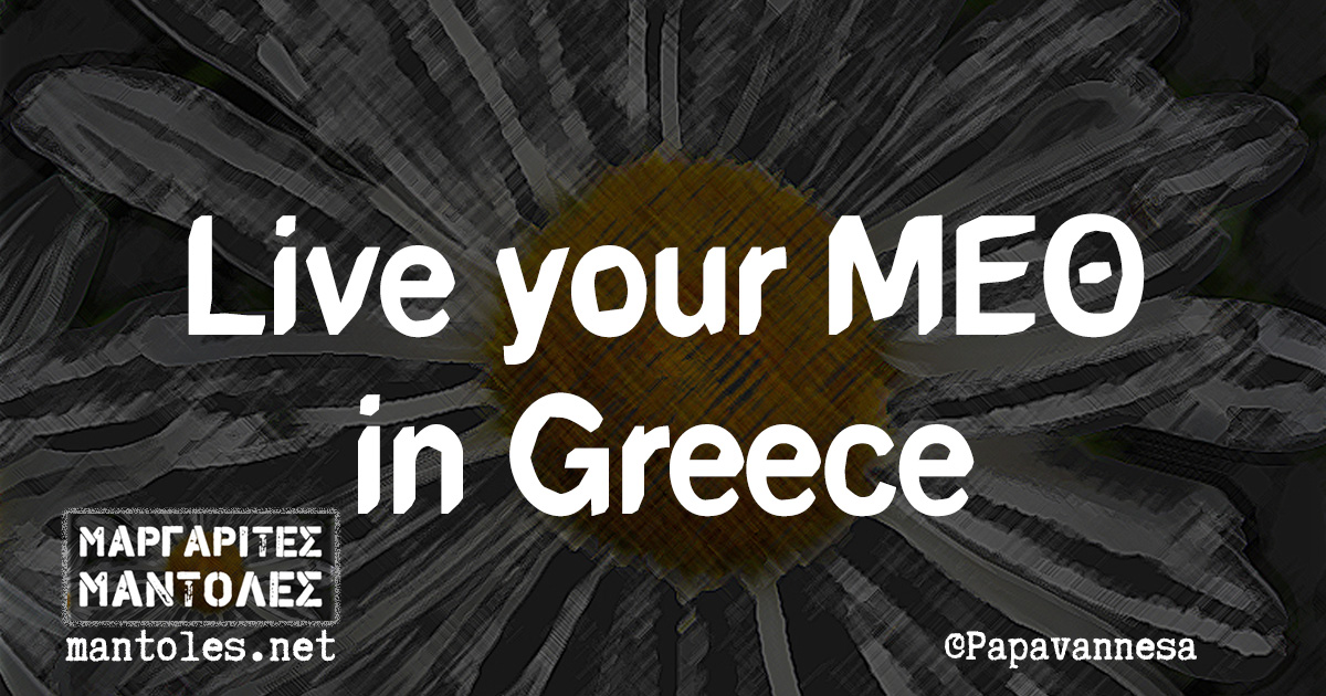 Live your ΜΕΘ in Greece