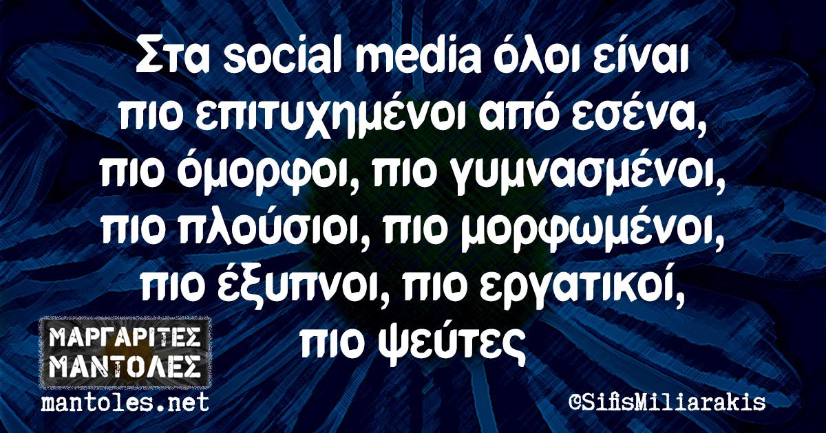 Στα social media όλοι είναι πιο επιτυχημένοι από εσένα, πιο όμορφοι, πιο γυμνασμένοι, πιο πλούσιοι, πιο μορφωμένοι, πιο έξυπνοι, πιο εργατικοί, πιο ψεύτες