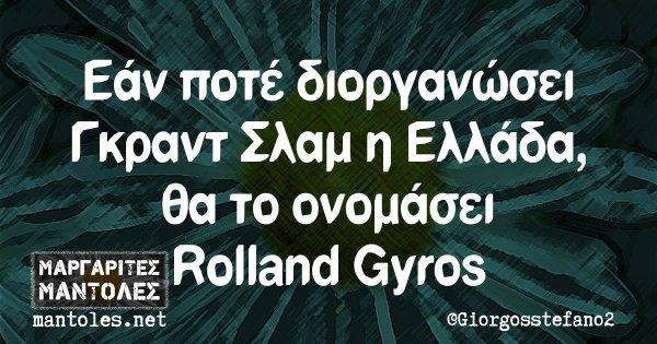 Εάν ποτέ διοργανώσει Γκραντ Σλαμ η Ελλάδα, θα το ονομάσει Rolland Gyros