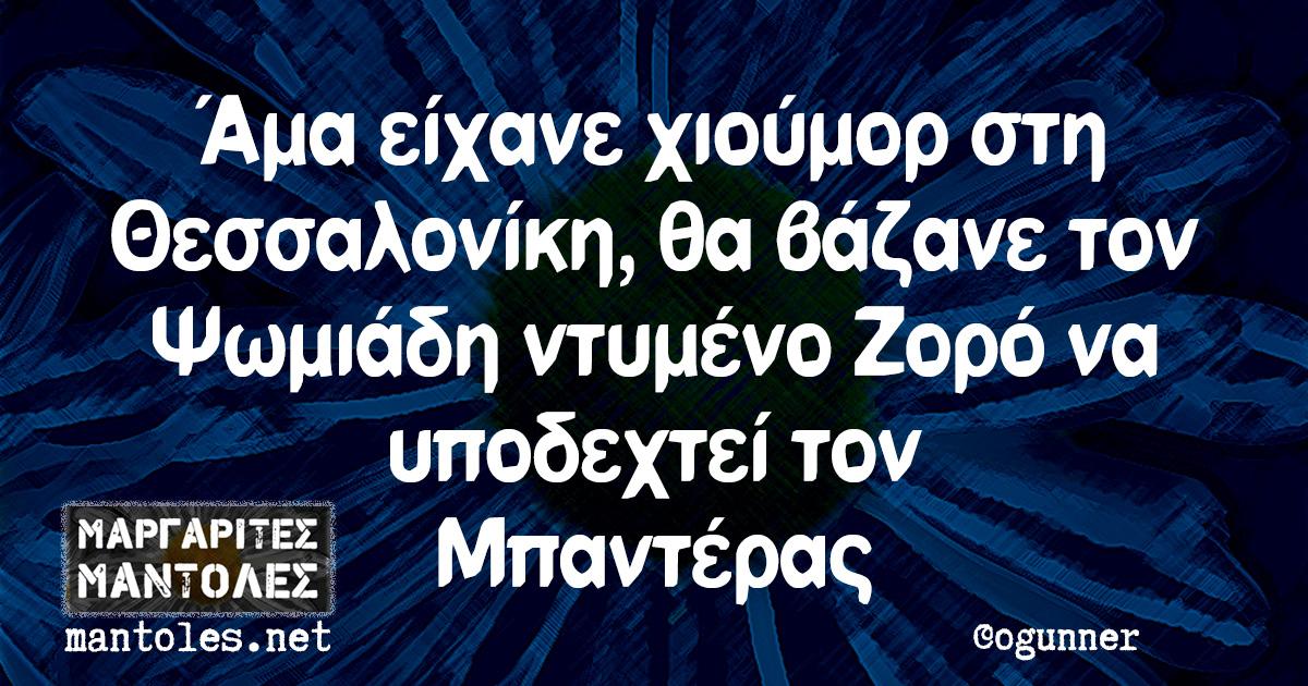 Άμα είχανε χιούμορ στη Θεσσαλονίκη, θα βάζανε τον Ψωμιάδη ντυμένο Ζορό να υποδεχτεί τον Μπαντέρας