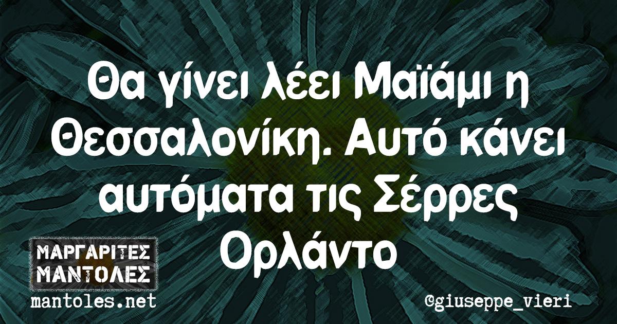 Θα γίνει λέει Μαϊάμι η Θεσσαλονίκη. Αυτό κάνει αυτόματα τις Σέρρες Ορλάντο