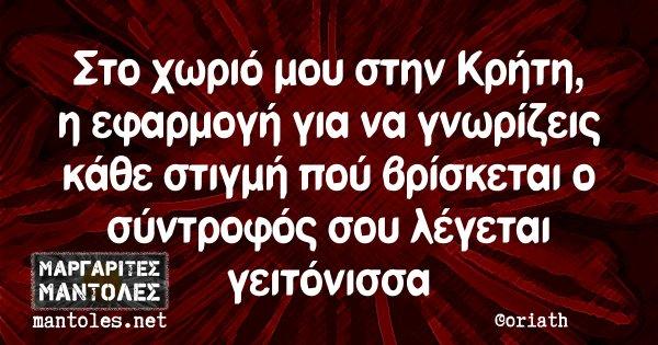 Στο χωριό μου στην Κρήτη, η εφαρμογή για να γνωρίζεις κάθε στιγμή πού βρίσκεται ο σύντροφός σου λέγεται γειτόνισσα