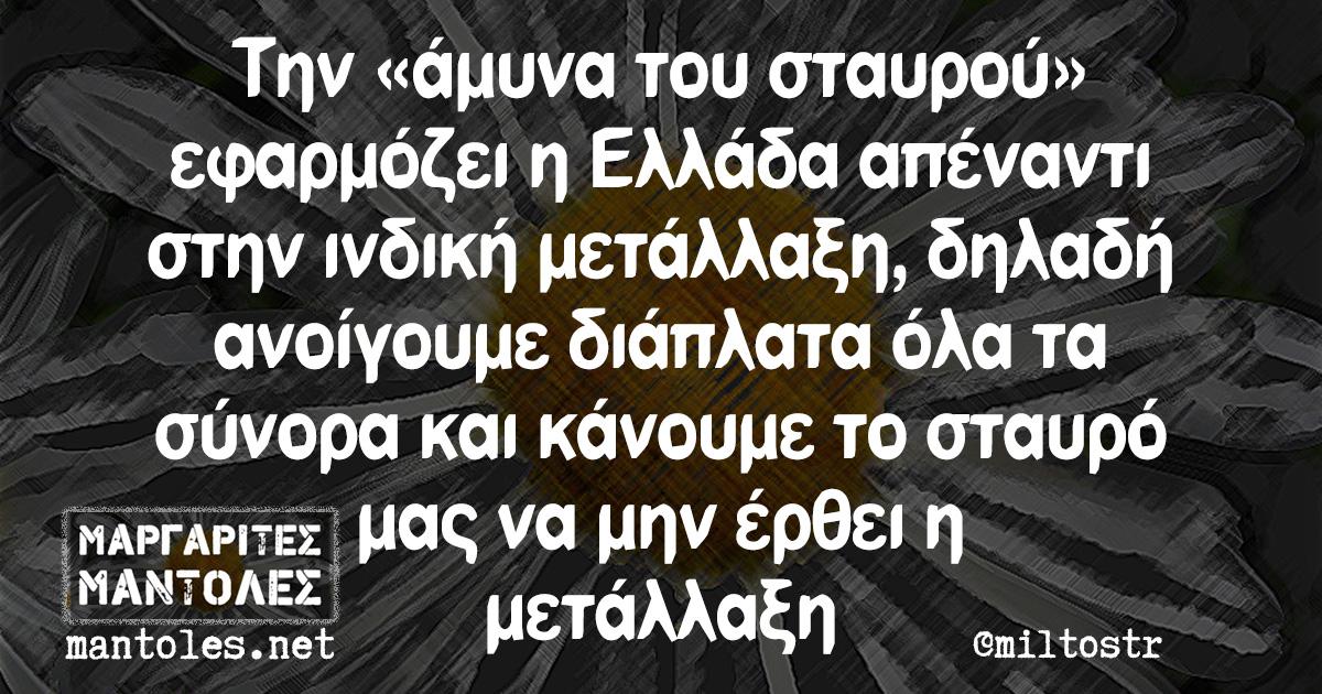 Την «άμυνα του σταυρού» εφαρμόζει η Ελλάδα απέναντι στην ινδική μετάλλαξη, δηλαδή ανοίγουμε διάπλατα όλα τα σύνορα και κάνουμε το σταυρό μας να μην έρθει η μετάλλαξη