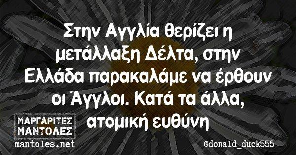 Στην Αγγλία θερίζει η μετάλλαξη Δέλτα, στην Ελλάδα παρακαλάμε να έρθουν οι Άγγλοι. Κατά τα άλλα, ατομική ευθύνη