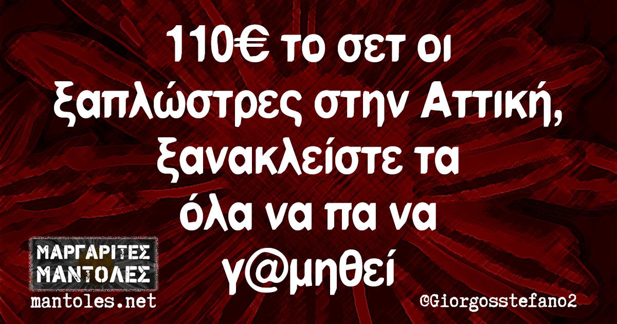 110€ το σετ οι ξαπλώστρες στην Αττική, ξανακλείστε τα όλα να πα να γ@μηθεί