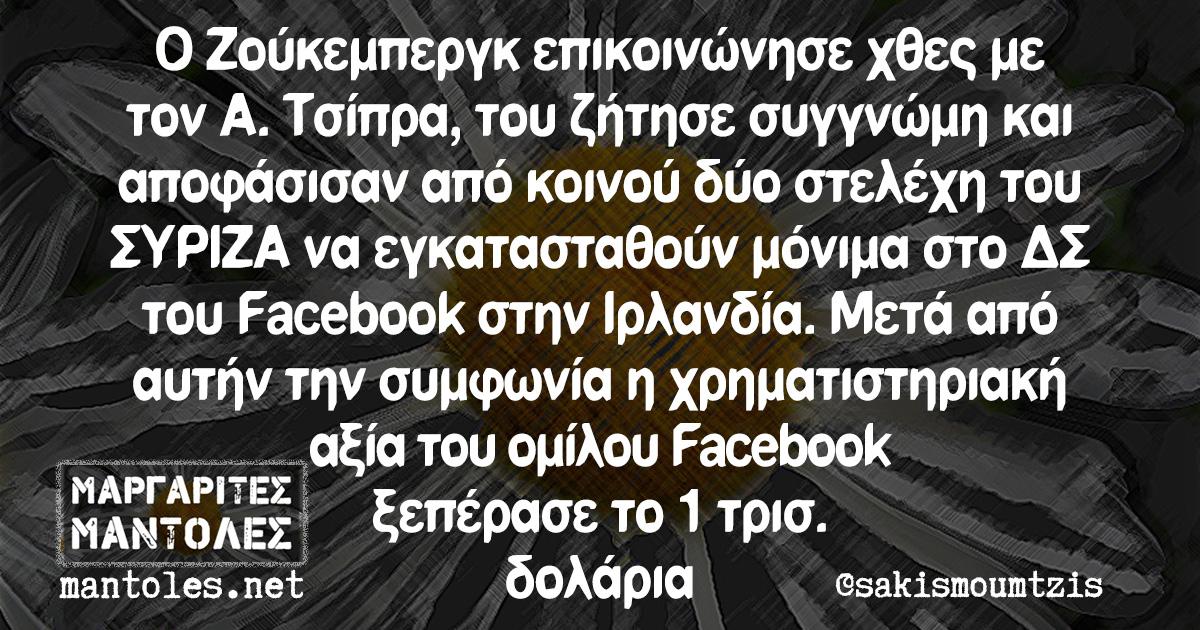 Ο Ζούκεμπεργκ επικοινώνησε χθες με τον Α. Τσίπρα, του ζήτησε συγγνώμη και αποφάσισαν από κοινού δύο στελέχη του ΣΥΡΙΖΑ να εγκατασταθούν μόνιμα στο ΔΣ του Facebook στην Ιρλανδία. Μετά από αυτήν την συμφωνία η χρηματιστηριακή αξία του ομίλου Facebook ξεπέρασε το 1 τρισ. δολάρια
