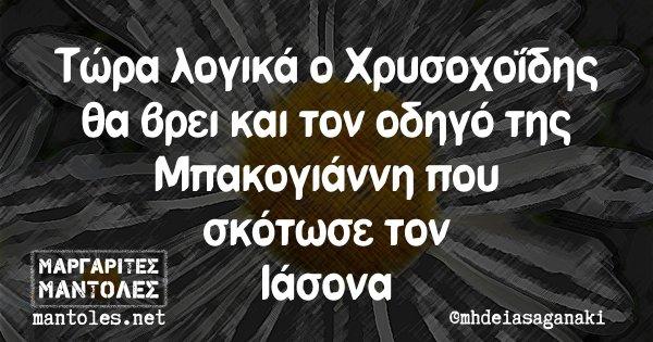 Τώρα λογικά ο Χρυσοχοΐδης θα βρει και τον οδηγό της Μπακογιάννη που σκότωσε τον Ιάσονα
