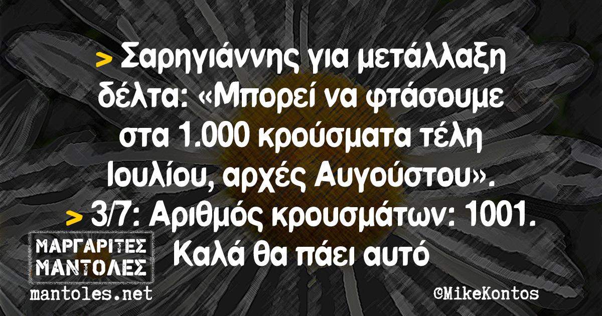 > Σαρηγιάννης για μετάλλαξη δέλτα: «Μπορεί να φτάσουμε στα 1000 κρούσματα τέλη Ιουλίου, αρχές Αυγούστου». > 3/7: Αριθμός κρουσμάτων 1001. Καλά θα πάει αυτό