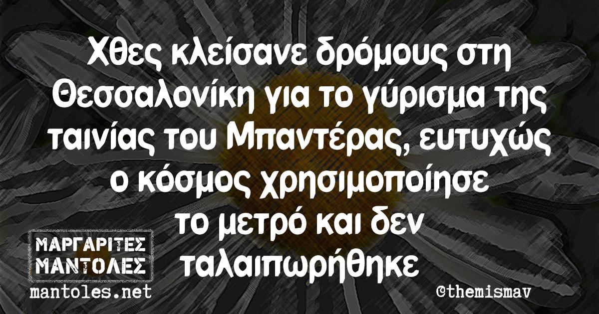 Χθες κλείσανε δρόμους στη Θεσσαλονίκη για το γύρισμα της ταινίας του Μπαντέρας, ευτυχώς ο κόσμος χρησιμοποίησε το μετρό και δεν ταλαιπωρήθηκε