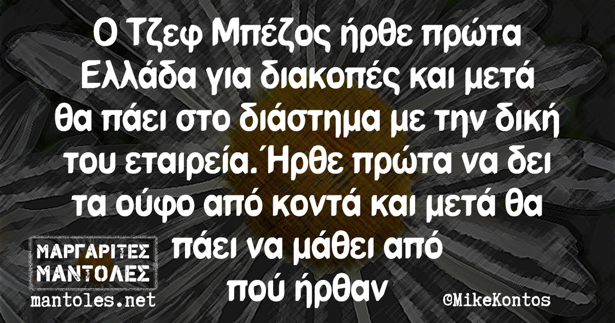 Ο Τζεφ Μπέζος ήρθε πρώτα Ελλάδα για διακοπές και μετά θα πάει στο διάστημα με την δική του εταιρεία. Ήρθε πρώτα να δει τα ούφο από κοντά και μετά θα πάει να μάθει από πού ήρθαν