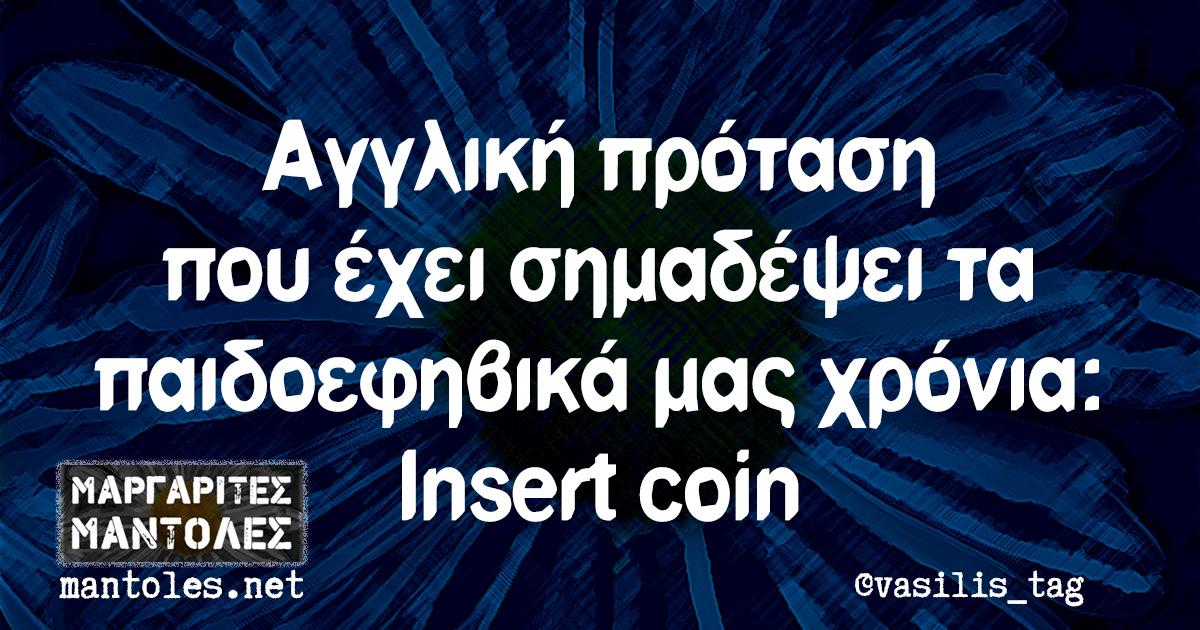 Αγγλική πρόταση που έχει σημαδέψει τα παιδοεφηβικά μας χρόνια: Insert coin
