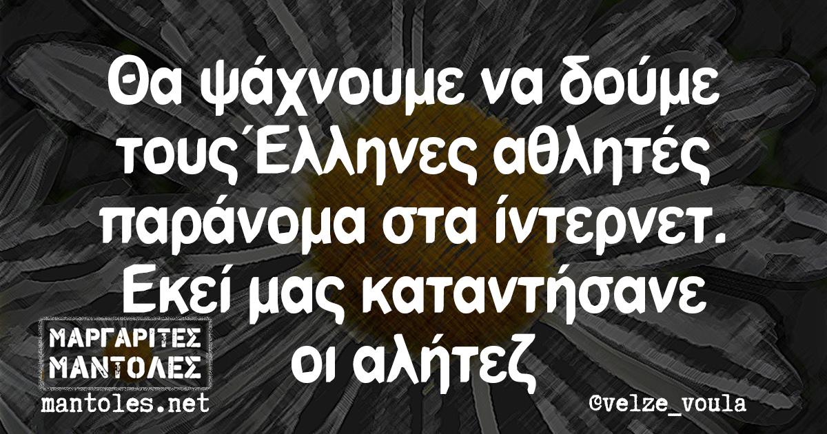 Θα ψάχνουμε να δούμε τους Έλληνες αθλητές παράνομα στα ίντερνετ. Εκεί μας κατάντησαν οι αλήτεζ