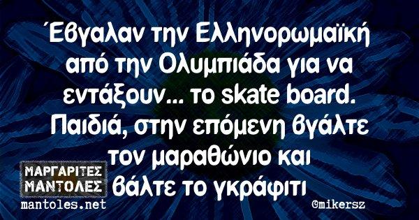 Έβγαλαν την Ελληνορωμαϊκή από την Ολυμπιάδα για να εντάξουν... το skate board. Παιδιά, στην επόμενη βγάλτε τον μαραθώνιο και βάλτε το γκράφιτι