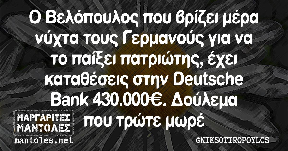 Ο Βελόπουλος που βρίζει μέρα νύχτα τους Γερμανούς για να το παίξει πατριώτης, έχει καταθέσεις στην Deutsche Bank 430.000€. Δούλεμα που τρώτε μωρέ