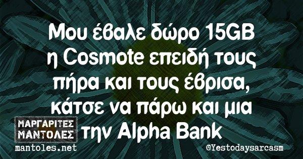 Μου έβαλε δώρο 15GB η Cosmote επειδή τους πήρα και τους έβρισα, κάτσε να πάρω και μια την Alpha Bank