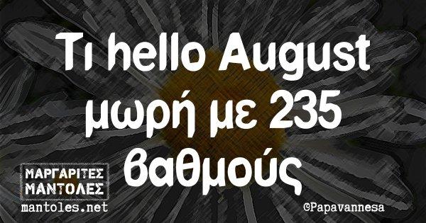 Τι hello August μωρή με 235 βαθμούς