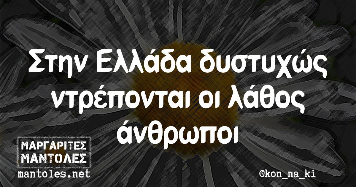 Στην Ελλάδα δυστυχώς ντρέπονται οι λάθος άνθρωποι