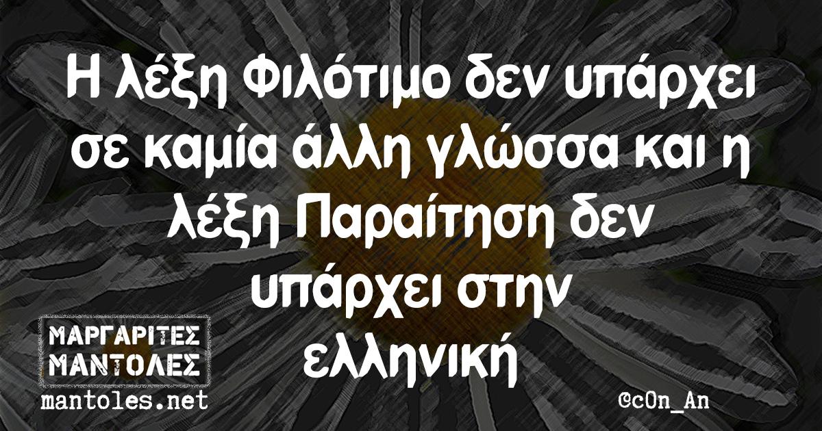 Η λέξη Φιλότιμο δεν υπάρχει σε καμία άλλη γλώσσα και η λέξη Παραίτηση δεν υπάρχει στην ελληνική