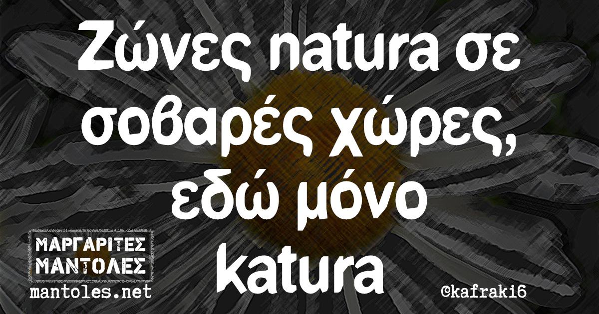 Ζώνες natura σε σοβαρές χώρες, εδώ μόνο katura