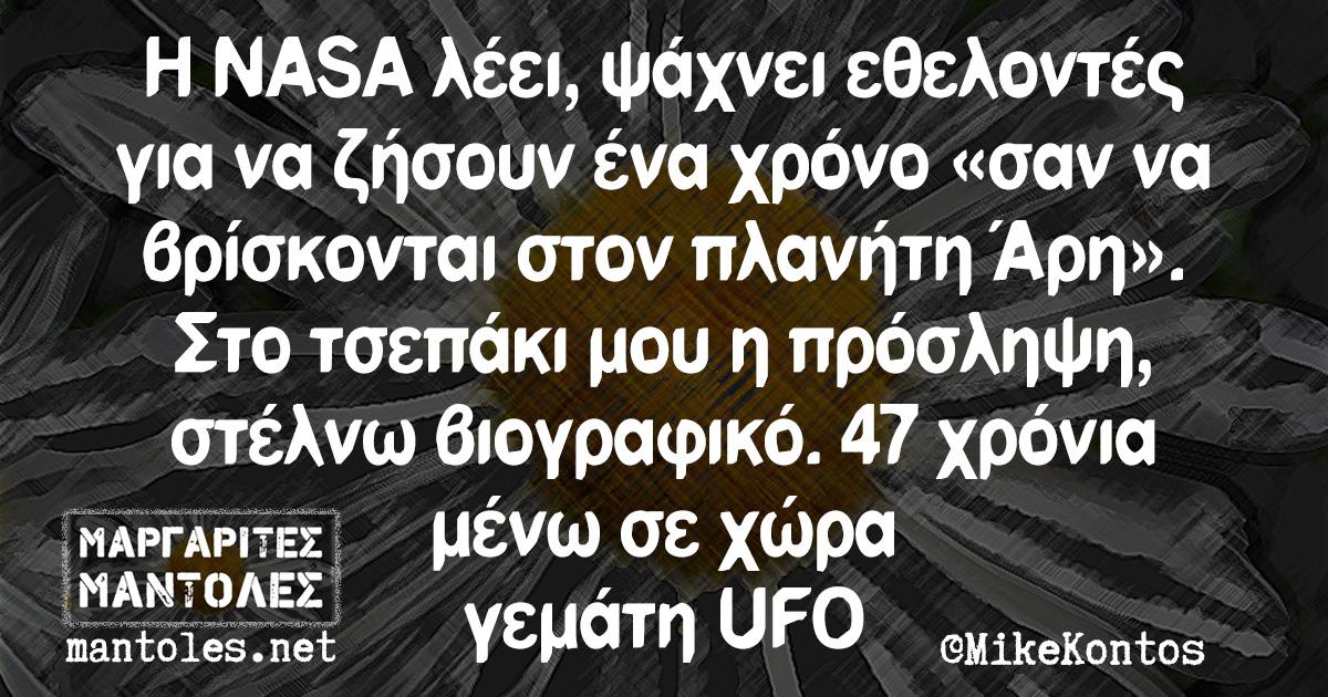 Η NASA λέει, ψάχνει εθελοντές για να ζήσουν ένα χρόνο «σαν να βρίσκονται στον πλανήτη Άρη». Στο τσεπάκι μου η πρόσληψη, στέλνω βιογραφικό. 47 χρόνια μέσω σε χώρα γεμάτη UFO