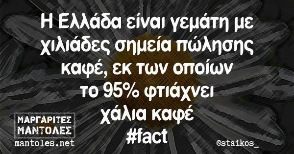 Η Ελλάδα είναι γεμάτη με χιλιάδες σημεία πώλησης καφέ, εκ των οποίων το 95% φτιάχνει χάλια καφέ #fact