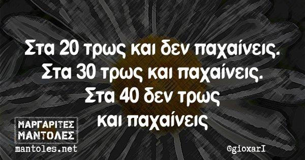 Στα 20 τρως και δεν παχαίνεις. Στα 30 τρως και παχαίνεις. Στα 40 δεν τρως και παχαίνεις