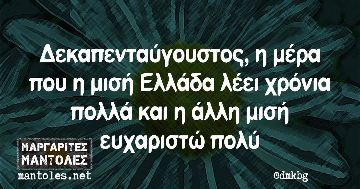 Δεκαπενταύγουστος, η μέρα που η μισή Ελλάδα λέει χρόνια πολλά και η άλλη μισή ευχαριστώ πολύ