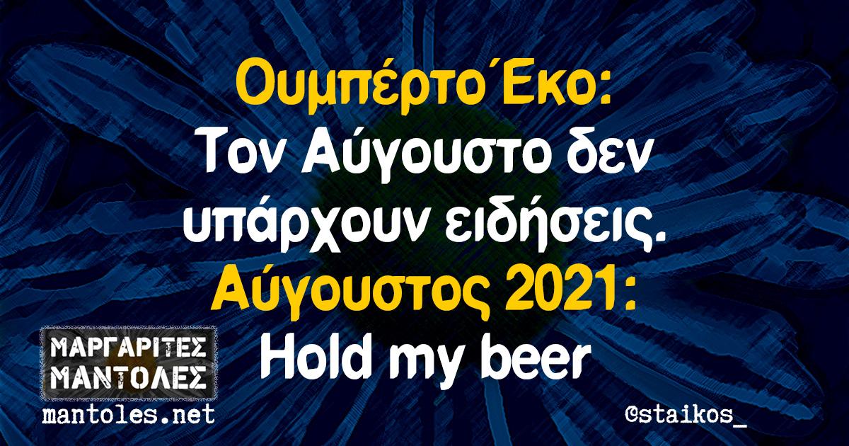 Ουμπέρτο Έκο: Τον Αύγουστο δεν υπάρχουν ειδήσεις. Αύγουστος 2021: Hold my beer