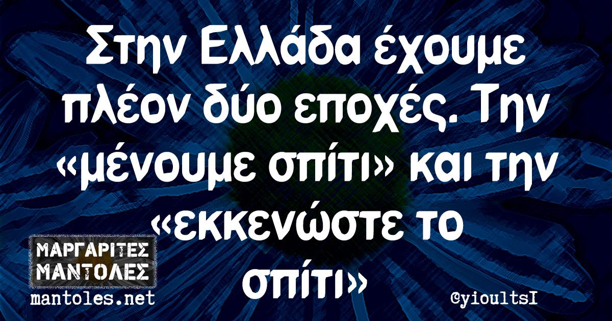 Στην Ελλάδα έχουμε πλέον δύο εποχές. Την «μένουμε σπίτι» και την «εκκενώστε το σπίτι»
