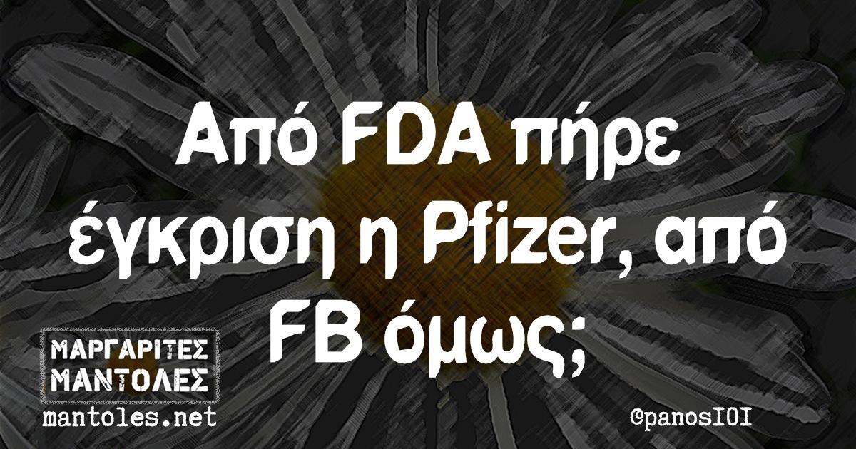Από FDA πήρε έγκριση η Pfizer, από FB όμως;