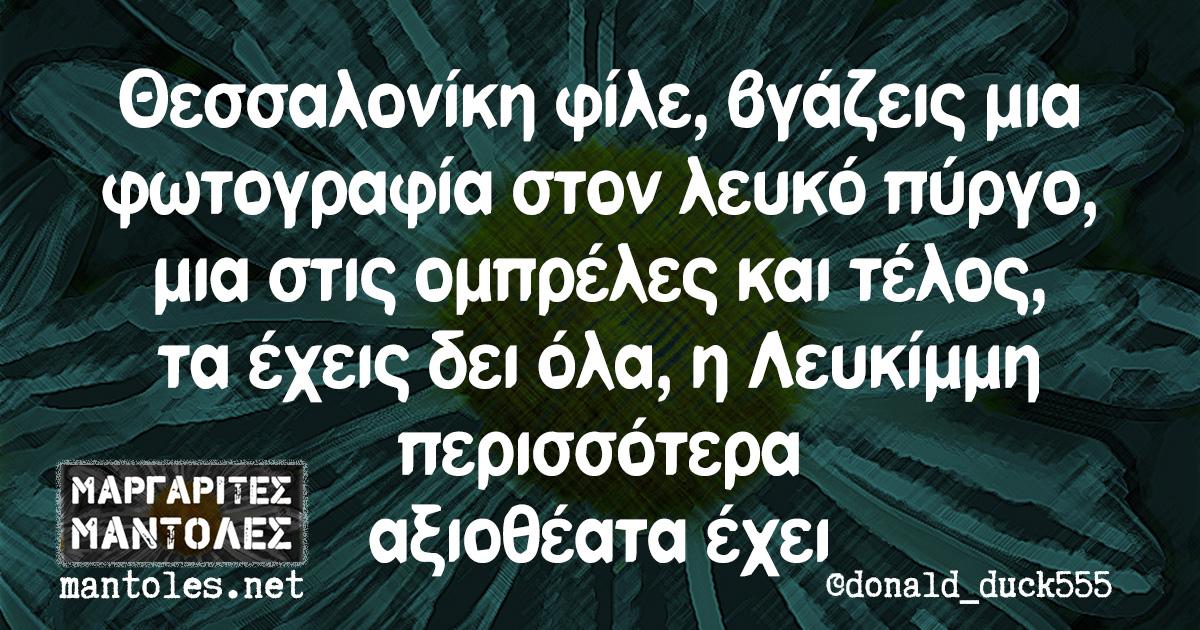 Θεσσαλονίκη φίλε, βγάζεις μια φωτογραφία στον λευκό πύργο, μια στις ομπρέλες και τέλος, τα έχεις δει όλα, η Λευκίμμη περισσότερα αξιοθέατα έχει