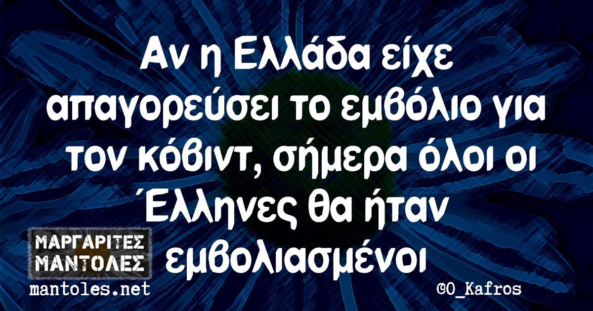 Αν η Ελλάδα είχε απαγορεύσει το εμβόλιο για τον κόβιντ, σήμερα όλοι οι Έλληνες θα ήταν εμβολιασμένοι