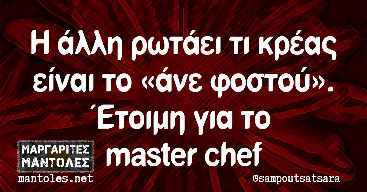 Η άλλη ρωτάει τι κρέας είναι το «άνε φοστού». Έτοιμη για το master chef
