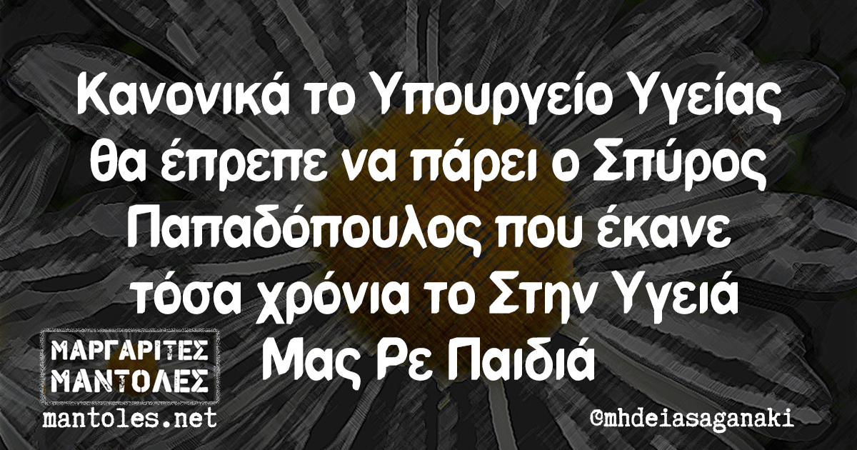 Κανονικά το Υπουργείο Υγείας θα έπρεπε να πάρει ο Σπύρος Παπαδόπουλος που έκανε τόσα χρόνια το Στην Υγεία Μας Ρε Παιδιά