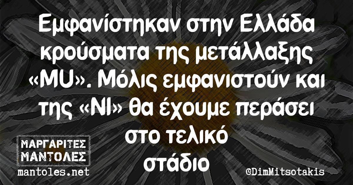 Εμφανίστηκαν στην Ελλάδα κρούσματα της μετάλλαξης «MU». Μόλις εμφανιστούν και της «ΝΙ» θα έχουμε περάσει στο τελικό στάδιο