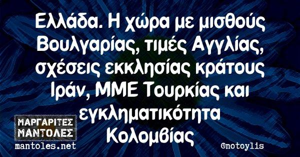 Ελλάδα. Η χώρα με μισθούς Βουλγαρίας, τιμές Αγγλίας, σχέσεις εκκλησίας κράτους Ιράν, ΜΜΕ Τουρκίας και εγκληματικότητα Κολομβίας