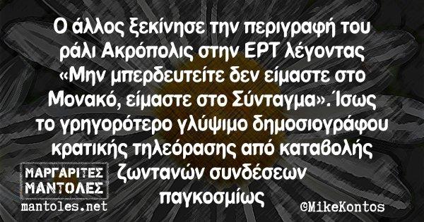 Ο άλλος ξεκίνησε την περιγραφή του ράλι Ακρόπολις στην ΕΡΤ λέγοντας«Μην μπερδευτείτε δεν είμαστε στο Μονακό, είμαστε στο Σύνταγμα». Ίσως το γρηγορότερο γλύψιμο δημοσιογράφου κρατικής τηλεόρασης από καταβολής ζωντανών συνδέσεων παγκοσμίως