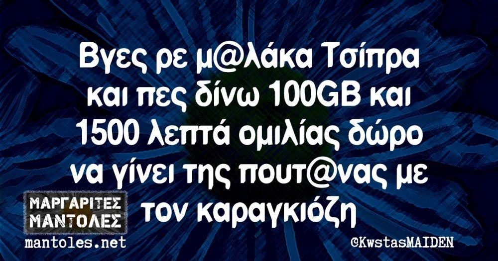 Βγες ρε μ@λάκα Τσίπρα και πες δίνω 100GB και 1500 λεπτά ομιλίας δώρο να γίνει της πουτ@νας με τον καραγκιόζη