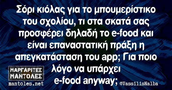 Σόρι κιόλας για το μπουμερίστικο του σχολίου, τι στα σκατά σας προσφέρει δηλαδή το e-food και είναι επαναστατική πράξη η απεγκατάσταση του app; Για ποιο λόγο να υπάρχει anyway;
