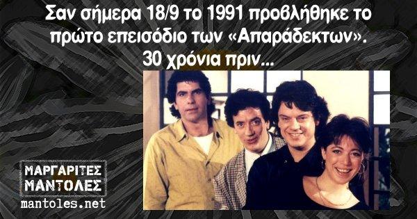 Σαν σήμερα 18/9 το 1991 προβλήθηκε το πρώτο επεισόδιο των «Απαράδεκτων». 30 χρόνια πριν...